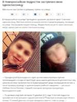 В Новороссийске подросток застрелил свою одноклассницу Школьник выстрелил в девушку прямо на улице. ж о(Ж){Щ [В о щи В Новороссийске на улице Гарпищенко школьник застрелил свою 13-летнюю одноклассницу. Местные жители услышали хлопок и увидели девушку, лежавшую на улице. Они вызвали скорую помощ