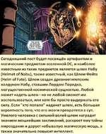 Сегодняшний пост будет посвящён артефактам и магическим предметам вселенной DC, и наиболее известным из таких предметов является шлем Набу (Helmet of Nabu), также известный, как Шлем Фейта (Helm of Fate). Шлем создан древнеегипетским колдуном Набу, ставшим Лордом Порядка, могущественной космической