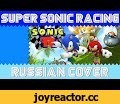 Super Sonic Racing Russian Cover,Film & Animation,sonic the hedgehog,music,Russian,cover,translation,song,Sonic R,sonic r,super sonic racing,Super Sonic Racing,Группа VK: http://vk.com/kondr_l Автор перевода текста Зарницкий ZardimTJ Дмитрий Вокал: Nika Lenina Соавтор видеоряда Noisy.girl http://www
