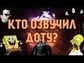 Кто озвучил DotA 2 на Русский #1,Gaming,dota 2,dota2,d2,d2ru,dota2 ru,dota2 vo,дота 2,дота,дота2,русский дубляж,пудж,падж,русская озвучка доты,http://dota2vo.ru/repost - Супер Новогодний Розыгрыш  Русская озвучка DotA 2 от Valve:  Владимир Антоник - Pudge, Wraith King  Даниил Эльдаров - Slark  Денис