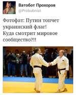 Ватобот Прохоров @Probubnist Фотофат: Путин топчет украинский флаг! Куда смотрит мировое сообщество?!!