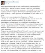 """Константин Сенченко Зч * Вчера Академик. Герой России, глава Региона Рамзан Кадыров назвал меня """" врагом России"""" и призвал отдать под суд. Назвал именно меня, так как я сейчас занимаюсь политикой, но не состою ни в одной системной партии. Я конечно не один такой, таких как я много, но когда я вче"""