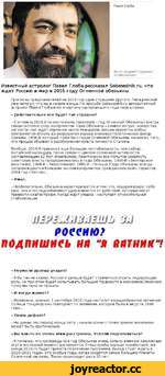 Путин ушел от нас,Nonprofits & Activism,владимир путин,путин,украина,россия,тсн,анатолий шарий,шарий,анатолий,путин умер,предсказания,порошенко,бильд,интервью,Кто-то этому рад. Кто-то не очень. Но это факт украинских СМИ.