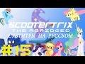 Scootertrix the Abridged: Episode 15(Rus_Sub),Comedy,MLP,Scootertrix,RUS_SUB,My Little Pony,пародия,Канал автора: http://www.youtube.com/channel/UCB0qq3SOsKZGwM4prKK1xmA