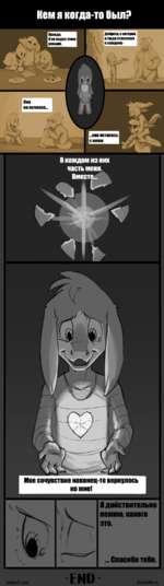 Кем я когда-то был? я действительно помню, каково это. СпасиботеОе END UNMKlMt Она не исчезла.»