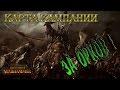 Total War: WARHAMMER - Карта Кампании Геймплея За Орков (RUS),Gaming,Total War,серия Total War,Total War: Warhammer,Gameplay,Warhammer Fantasy (Interest),Real-time Strategy (Media Genre),Total War (Video Game Series),Total War: WARHAMMER - Карта Кампании Геймплея За Орков (RUS) Вступайте в нашу груп
