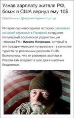 Узнав зарплату жителя РФ, бомж в США вернул ему 10$ Опубликовал Дежурный Администратор Интересную новогоднюю историю рассказал на своей странице в Facebook сотрудник популярной российской радиостанции «Москва FM» Никита Непряхин. который в эти праздничные дни путешествует в качестве туриста по ра