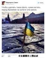 Маргарита Саваж @MargoSavazh Читать Чтобы сделать такое фото, нужно встать перед Кремлем на колени или раком. 671 ОТМЕТКИ «НРАВИТСЯ» 373