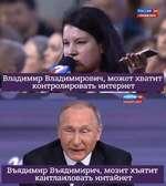 РОССИЯ 24 ПРЯМОМ Э+МР Владимир Владимирович, может хватит контролировать интернет Въядимир Въядимирич, мозит хъятит кантлаиловать интайнет