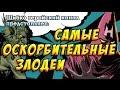 Самые оскорбительные злодеи комиксов,Entertainment,супергерои,супер герои,супергерой,марвел,marvel,dc,комикс,фильм,мультфильм,мультик,игры,игра,лего,бэтмен,супермен,флеш,человек паук,человек-паук,спайдер,мен,команда супергероев,обзор,обзоры,герои,злодеи,Comics (Comic Book Genre),Comic Book (Comic Bo