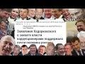 PUTIN_EXTENDED.MP4,People & Blogs,путин,россия,политика,комедия,смешное видео про путина,новости,правительство,РФ,война,украина,сирия,асад,турция,вор,преступник,убийца,ходорковский,якунин,киселев,васильева,чайка,медведев,рогозин,чубайс,оборонсервис,вата,ватник,патриот,поцриот,сцена с титаником отдел