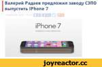 Валерий Радаев предложил заводу СЭПО выпустить iPhone 7 18 февраля 2016 - 13:45 [J^J Ч-JAlQ i^jj iPhone 7 Evolution in every din