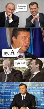 "Януковнч скажи ""А"", ну А. ХУЙ НА!"
