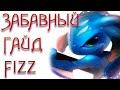 Актуальный гайд на Fizz - The Tidal Trickster [ФИЗИК ЯДЕРЩИК],Gaming,ёшкин кот,Eshkin Cat,как играть на физз,fizz guide,League of legends,гайд на физз,гайды lol,mlg монтаж,Актуальный,гайд,fizz pentakill,гайд по лиге легенд,гайд на,физ,качественный монтаж,how to play fizz,Fizz,гайды по лиге,обзор fiz