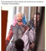 """Тем временем Уилл Смит веселится на съемках """"Отряда Самоубийц""""."""