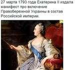 27 марта 1793 года Екатерина II издала манифест про включение Правобережной Украины в состав Российской империи.
