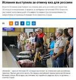 Испания выступила за отмену виз для россиян Власти Испании выступают за отмену виз для российских туристов. Об этом в понедельник, 4 апреля, в интервью агентству РИА Новости рассказал исполняющий обязанности министра промышленности, энергетики и туризма Испании Хосе Мануэль Сория. «Испания - одн
