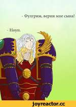 - Фулгрим, верни мне сына!