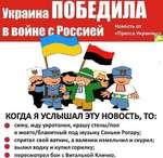 Украина ПОБЕДИЛА в войне с Россией Новость ОТ «Пресса Украину КОГДА Я УСЛЫШАЛ ЭТУ НОВОСТЬ, ТО: # сижу, жду укротанки, крашу стены/пол в жовто/блакитный под музыку Соньки Ротару; # спрятал свой ватник, а валенки измельчил и скурил; ® вылил водку и купил горилку; # пересмотрел бои с Виталькой