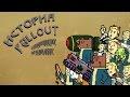 Полная история Fallout. БУЛДЖАТь 17. Часть 1 (Бобросуслы, возбуждение, постядерность),Entertainment,fallout,история серии,серия,гомункул,ларин,хованский,рэп батл,версус,история,аналитика,шария,дети,игра,игры,компьютерные игры,тв шлак,лига легенд,дота,legend,legendary game,story,обломов,друже обломов