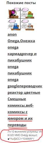 Похожие посты  о ж anon Onega.Онежка onega кармадрочер и пикабушник onega пикабушник onega googlenepeBQfl4HK реактор цветные Смешные комиксы.вебкомиксы с юмором и их переводы /1«/ О всимимм услуммш' И/ K/UOVMO ОнЩу всишл; r'Yu/[áCC/>---0-MAW-V