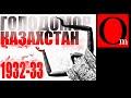 Как Сталин усмирял непокорных казахов.,People & Blogs,Казахстан,Астана,история Казахстана,казахи,КАССР,СССР,Сталин,Голощекин,казахстанский язык,По вопросам сотрудничества и рекламы пишите на omtvreklama@gmail.com. Канал существует только благодаря вниманию и поддержке зрителей (реквизиты даны ниже).