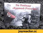 За Победу Единой Рос< ЕДИНАЯ Россия 1 щ к г X» м * ' ,2 ■ - - - ЗД. ]Я