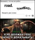 Докажите, что вы не робот road. Введите два слова: