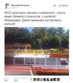 Николай Алтухов @altnik1 О ±г Читать ФСО прислало письмо и запретило плыть мимо Кремля с плакатом с цитатой Медведева. Даже премьера цитировать нельзя! ре твит 381 ОТМЕТКИ «НРАВИТСЯ. 122