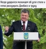 Когда ударился мизинцем об угол стола и готов рзснуярить Донбасс в трупу
