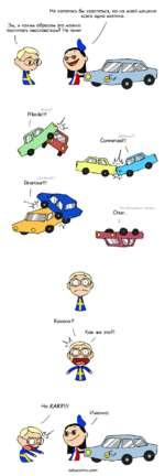 Не хотелось бы хвастаться, но на моей машине всего одна вмятина. Эм, и каким образом это можно посчитать хвастовством? Не пони- Млять!!! Merde!!! Branleur!!! Но КАК?!!! satwcomic.com