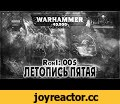 Летопись пятая - Speciali Liber: Responsis on Interrogare [AofT] Warhammer 40000,Gaming,Аббадон разоритель,Летопись пятая,Aeternitas of Tenebrarum,RonI - 5,AofT,Abbadon,Responsis on Interrogare,Fantasy Battles,Speciali Liber,Империя Тау,Святая Терра,13 ЧКП,РонИ - 5,АофТ,RonI,Istorium,squats,историум
