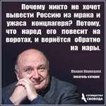 Почему никто не хочет вывести Россию из мрака и ужаса концлагеря? Потому, что народ его повесит на воротах, и вернётся обратно на нары. Михаил Жванецкий писатель-сатирик СООБЩЕСТВО к СВОБОДА