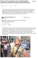 В Далласе во время массовой акции протеста убиты четверо полицейских f В США проходят массовые акции протеста против убийств афроамериканцев представителями правоохранительных органов. Во время митинга в Далласе раздалось более 20 выстрелов, сообщает CNN. Поданным АР. четверо полицейских были уби