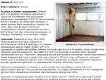 Объект #: БСР-173 Класс объекта: Евклид Особые условия содержания: Объект БСР-173 должен постоянно храниться в закрытом контейнере. При посещении персоналом контейнера с БСР-173 в контейнер должно входить не менее трех человек, и дверь должна быть немедленно заперта за ними. Два лица должны посто
