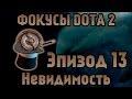 Фокусы DotA 2 - Эпизод 13 [Невидимость],Gaming,dota 2,dota2,d2,d2ru,dota2 ru,dota2 vo,дота 2,дота,дота2,дота2юмор,дотер,школьник учит,the international,дотка,песни дота,со дна,дно,мажор,мэжор,major,баги доты,дота баг,фокус доты,дота фокус,прикол,баг,невидимость,invisibility,http://twitch.tv/dota2vo
