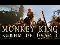 Monkey King - Каким он Будет? [Черновик Героя],Gaming,dota 2,dota2,d2,d2ru,dota2 ru,dota2 vo,дота 2,дота,дота2,дота2юмор,дотер,школьник учит,the international,дотка,песни дота,со дна,дно,мажор,мэжор,major,monkey king,герой,новый герой доты,дота герой,http://twitch.tv/dota2vo - Подписывайся http://pu