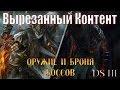 Dark Souls 3 - Вырезанный Контент | Оружие и броня Боссов,Gaming,Dark Souls 3,Dark souls 3 боссы,Dark Souls 3 boss fight,Дарк Соулс 3,Дарк Соулс 3 боссы,Ликорис,Likoris,перевод дарк соулс 3,Dark Souls 3 lore,Dark Souls 3 лор,Дарк Соулс 3 лор,Дарк Соулс 3 вырезанный контент,вырезанный контент,вселенн