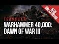 Warhammer 40,000: Dawn of War III gameplay | gamescom 2016,Gaming,stopgame,stopgame.ru,игры,Более получаса суровой бойни в Warhammer 40,000: Dawn of War III — свежак с gamescomc 2016 в правильном формате 1080p@60 fps!
