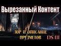Dark Souls 3 - Вырезанный Контент | Лор и Описание Предметов,Gaming,Dark Souls 3,Dark Souls 3 боссы,Dark Souls 3 boss fight,дарк соулс 3,дарк соулс 3 боссы,ликорис,likoris,перевод Dark Souls 3,перевод дарк соулс 3,Dark Souls 3 lore,Дарк Соулс 3 лор,Dark Souls 3 лор,Дарк Соулс 3 вырезанный контент,вы