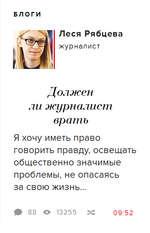 БЛОГИ Леся Рябцева журналист Должен ли журналист врать Я хочу иметь право говорить правду, освещать общественно значимые проблемы, не опасаясь за свою жизнь... Л 88 О 13255 X 09:52