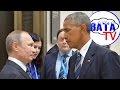 Так рукопожатый Путин, или все-таки нет?,News & Politics,Вата ТВ,vata tv,Вата tv,ватные новости,вата news,приколы,приколы 2016,путин,россия,putin,russia,G7,G8,G1,G20,China,Китай,Обама,Мєй,премьер Британии,двадцатка,встреча с Путиным,Обама Путин,Великобритания,пожал руку,не подали руку,месть,Лебедино