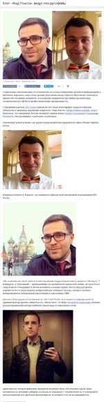 Блог «Мид Роисси» ведут геи-русофобы 31 августа 2016 - 20:48 I Просмотров: 6932 Это интересно ГЗ Я рекомендую 100 НI * Твитнуть Социальные сети позволяют пользователям не только оперативно делиться информацией и публично выражать свою точку зрения. В русскоязычном сегменте Интернета существует м