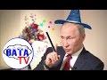 Как Путин стал удачу приносить,News & Politics,Вата ТВ,vata tv,Вата tv,ватные новости,вата news,приколы,приколы 2016,путин,россия,putin,russia,G20,путин встретился,встреча с путиным,обама и путин,итоги G20,G20 China,Obama Putin,саммит,новые санкции,Крымский мост,Газпром,санкционный список,Великобрит