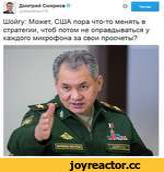 Читаю О Дмитрий Смирнов 9& cimsmirnov175 Шойгу: Может, США пора что-то менять в стратегии, чтоб потом не оправдываться у каждого микрофона за свои просчеты?