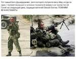 Тот самый Бато Дашидоржиев, фото которого потрясли весь Мир, когда он один с пулеметом вышел к колонне грузинской армии, и не пропустил её. Погиб на следующий день, защищая жителей Южной Осетии. ПОМНИМ! ВЕЧНАЯ ПАМЯТЬ!