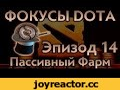 Фокусы DotA 2 - Эпизод 14 [Пассивный Фарм],Gaming,dota 2,dota2,d2,d2ru,dota2 ru,dota2 vo,дота 2,дота,дота2,дота2юмор,дотер,школьник учит,the international,дотка,песни дота,со дна,дно,мажор,мэжор,major,фарм,200 gold,лишние 200 голды,фишки дота,фишки доты,http://twitch.tv/dota2vo - Подписывайся http:/