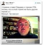 Макс ЧЕпай™ @MaksChepay 1* Читать -Украина славит Бандеру и героев УПА, потому что в этой стране не было других героев (с). Макнул, так макнул. Зигмунд ДЗЕНЬЧОЛОВСКИ независимый польский журналист