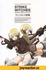 STRIKE