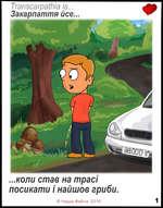 ТгапвсаграМа ¡в... Закарпаття йсе... ...коли став на трая посикати / найшов гриби. © Наша Файта 2016 1